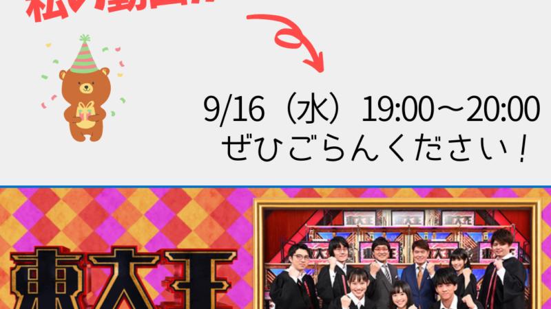TBS東大王にYouTube動画が放送されました!